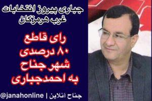 احمد جباری نماینده غرب هرمزگان در مجلس یازدهم شد + آمار تفکیکی شهر و بخش جناح