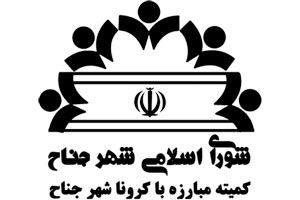 اطلاعیه شماره ۴ شورای اسلامی شهر جناح + شماره تماس فروشگاههای سطح شهر