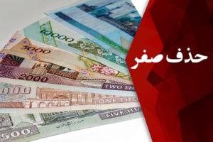 دولت تغییر واحد پول ملی به «تومان» را تصویب کرد