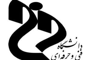 نتایج پذیرفته شدگان منطقه جناح در مقطع کاردانی دانشگاه فنی و حرفه ای