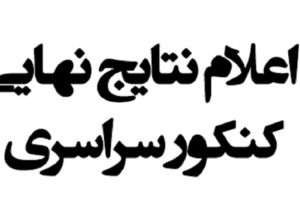 نتایج نهایی کنکور سراسری ۹۸ / اسامی پذیرفته شدگان دانشگاه های دولتی از شهرستان بستک