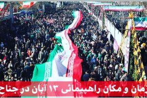 زمان و مکان برگزاری راهپیمایی ۱۳ آبان ماه در شهر جناح