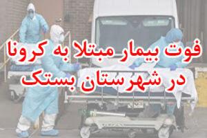 فوت یک بیمار مبتلا به کرونا در شهرستان بستک / تکمیلی: دومین فرد نیز جان باخت