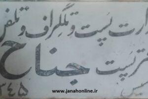 دانش آموزان آنقدر برای مردم نامه نوشتند که تعداد تمبرها بالا رفت و دولت در جناح دفتر پست تاسیس کرد