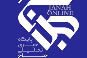 مجوز رسمی فعالیت جناح آنلاین صادر شد